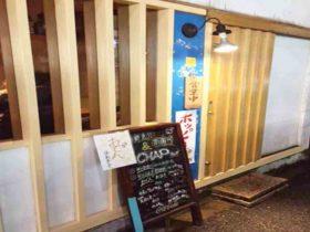 tokyo_oimachi_chap_gaikan