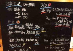 tokyo_oimachi_chap_menu