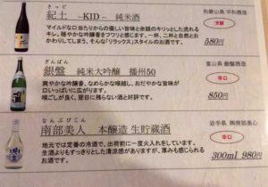tokyo_oimachi_hachiko_menu2