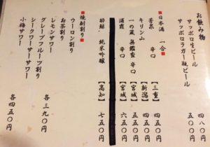 tokyo_oimachi_hachiko_menu