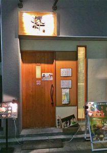 tokyo_oimachi_iki._gaikan