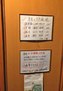 tokyo_oimachi_iki._menu