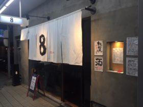 tokyo_oimachi_tachinomi8_gaikan