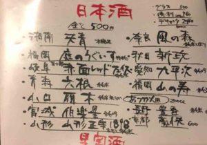 tokyo_oimachi_tachinomi8_menu
