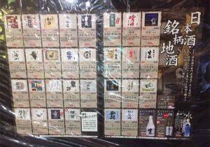 tokyo_omori_nonbe_menu