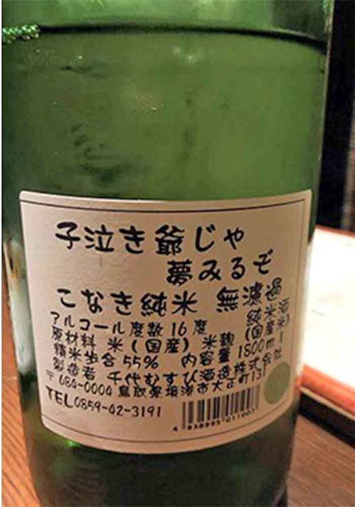 tokyo_seijogakuenmae_miyagawa_konaki-junmai2