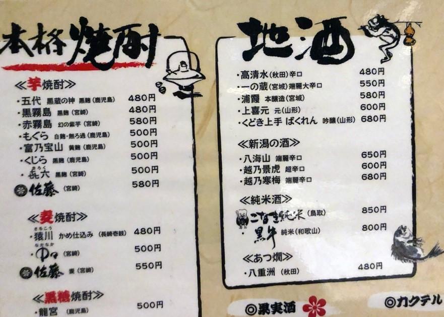 tokyo_seijogakuenmae_miyagawa_menu3