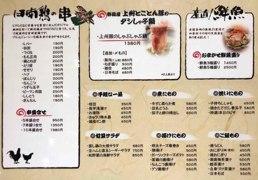 tokyo_seijogakuenmae_miyagawa_menu