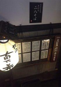 tokyo_shibuya_shinkisoba_gaikan