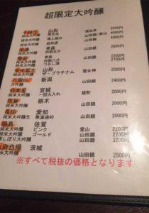 tokyo_shibuya_shinkisoba_menu2