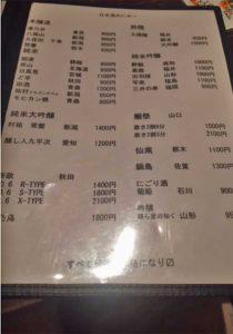 tokyo_shibuya_shinkisoba_menu