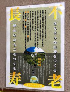 tokyo_shimotakaido_suzukiya_setsumeisho
