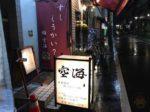 tokyo_toritsudaigaku_sushikukai_gaikan