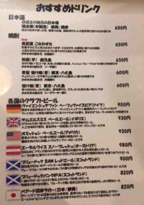 tokyo_yoga_paco_menu