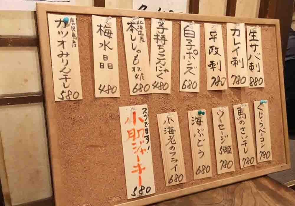 tokyo_yotsuya-sanchome_hanamiya_menu2