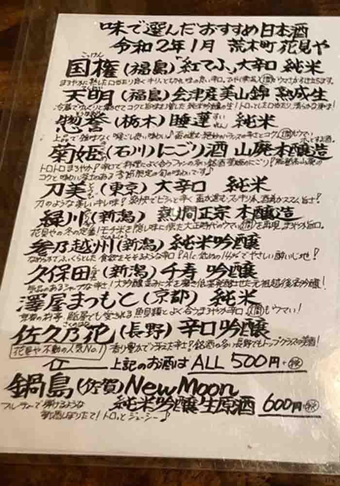 tokyo_yotsuya-sanchome_hanamiya_menu3