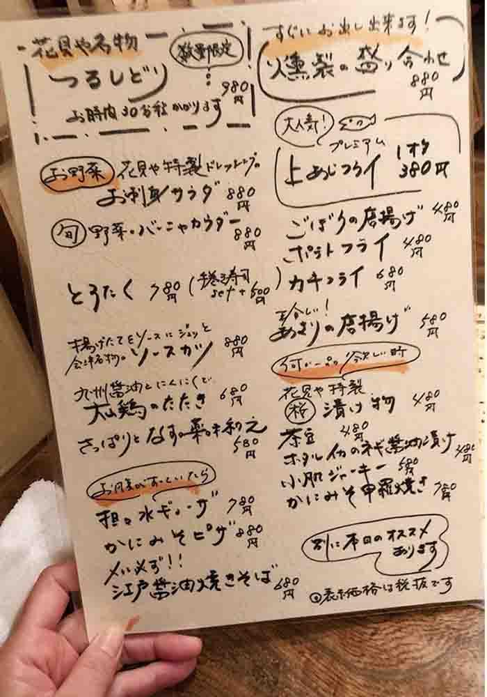 tokyo_yotsuya-sanchome_hanamiya_menu