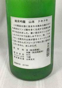 yamamoto-dokidoki-ura