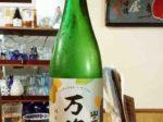yamanokotobuki_mansaku_junmaishu