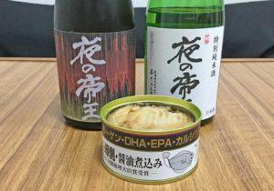 yorunoteiou&kareinoengawa