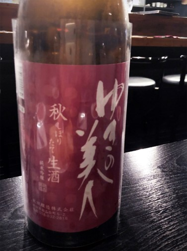 yukinobijin_junmaiginjo-nama_akishibori_f